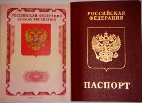 Фотографии На Заграничный Паспорт Старого Образца - фото 6