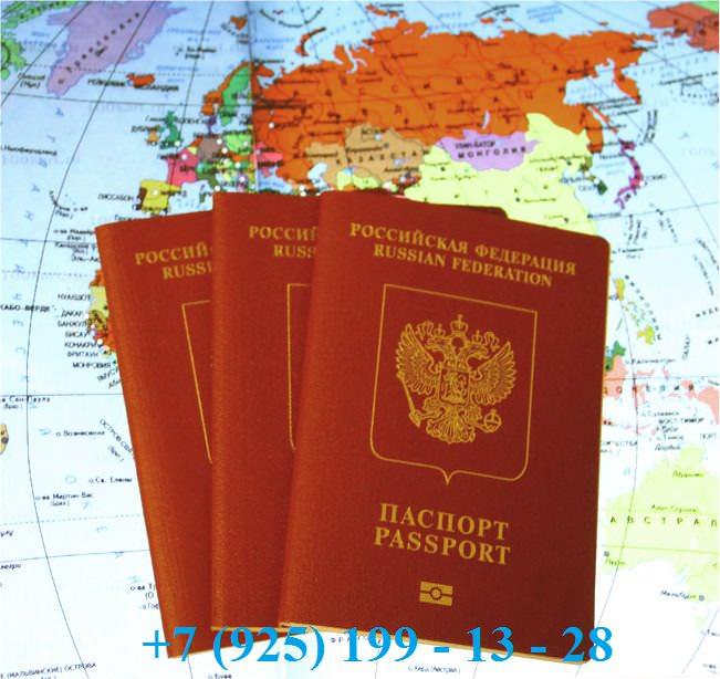 где получить загранпаспорт нового образца в москве иногородним - фото 10