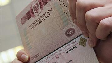 Образец паспорта нового поколения