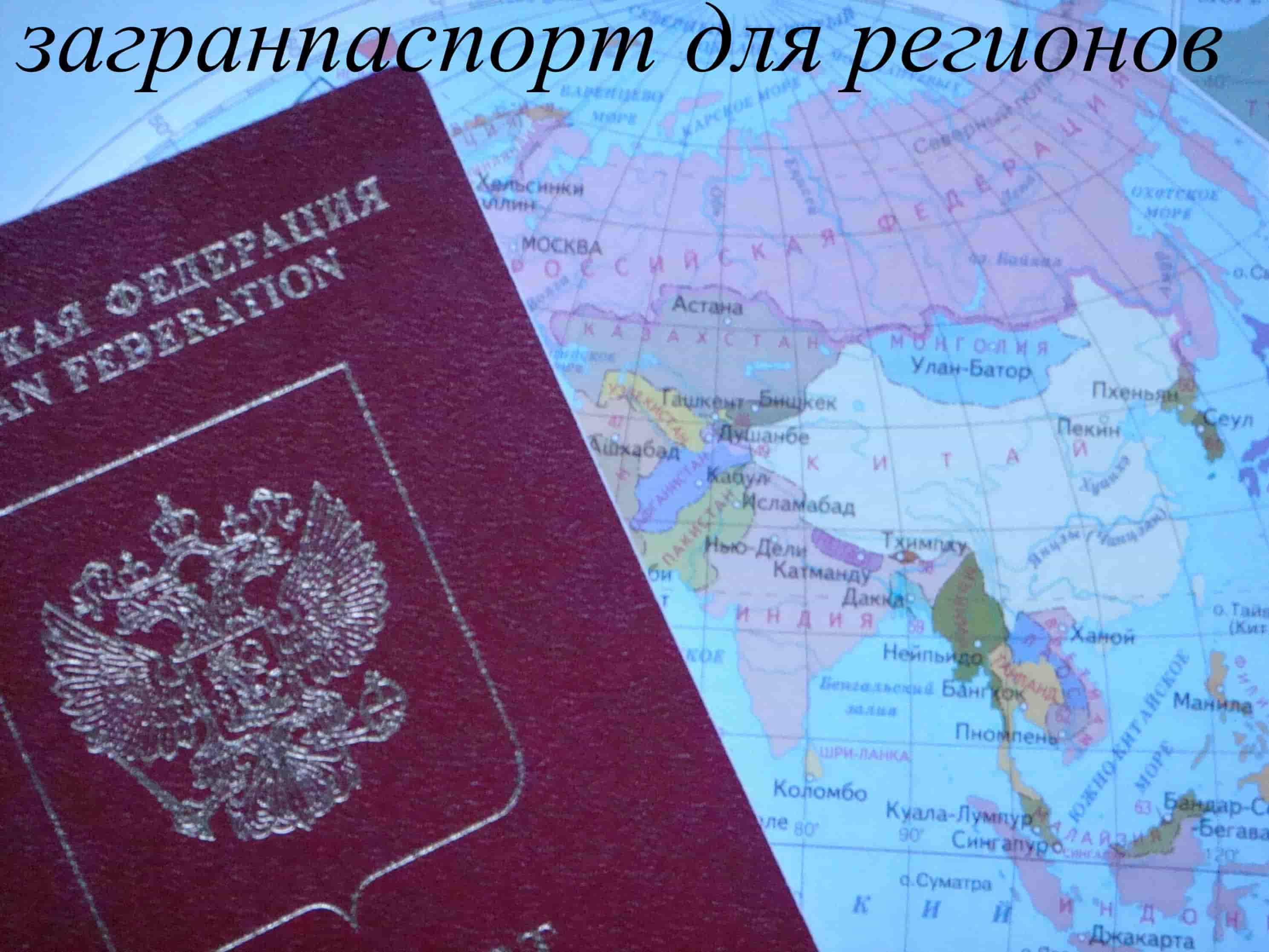 Как сделать загранпаспорт не в своем регионе